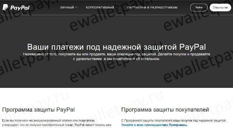Использование Paypal и безопасность