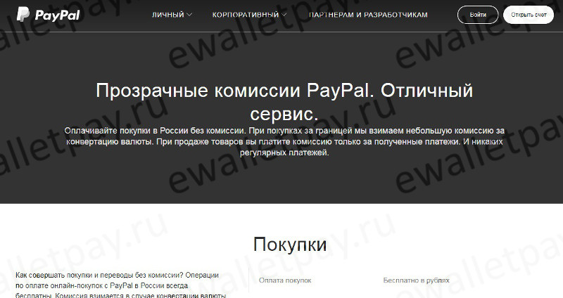 Информации о комиссиях платежной системы Paypal