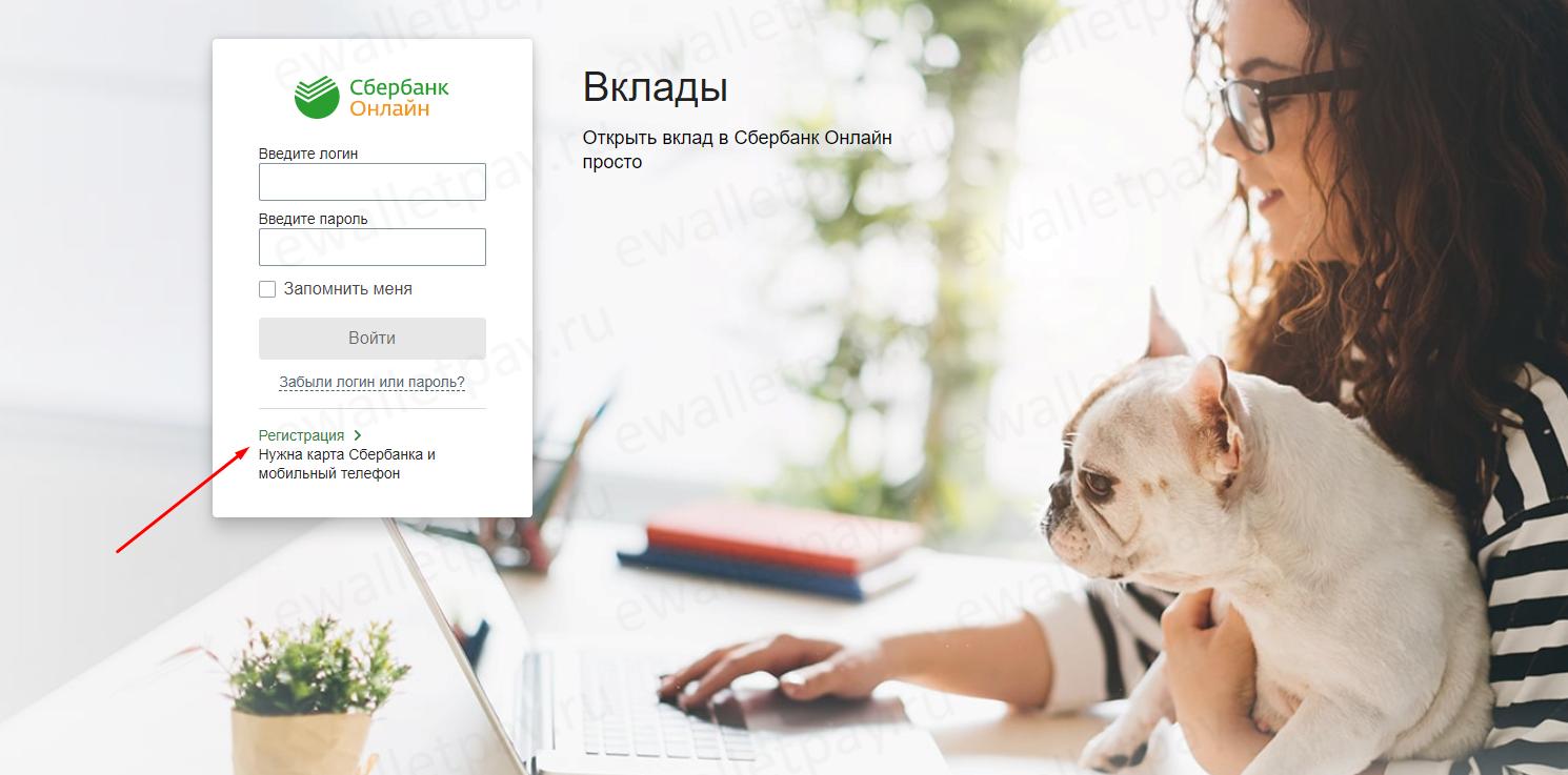 Регистраций в сбербанк-онлайн